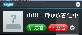 skype応答
