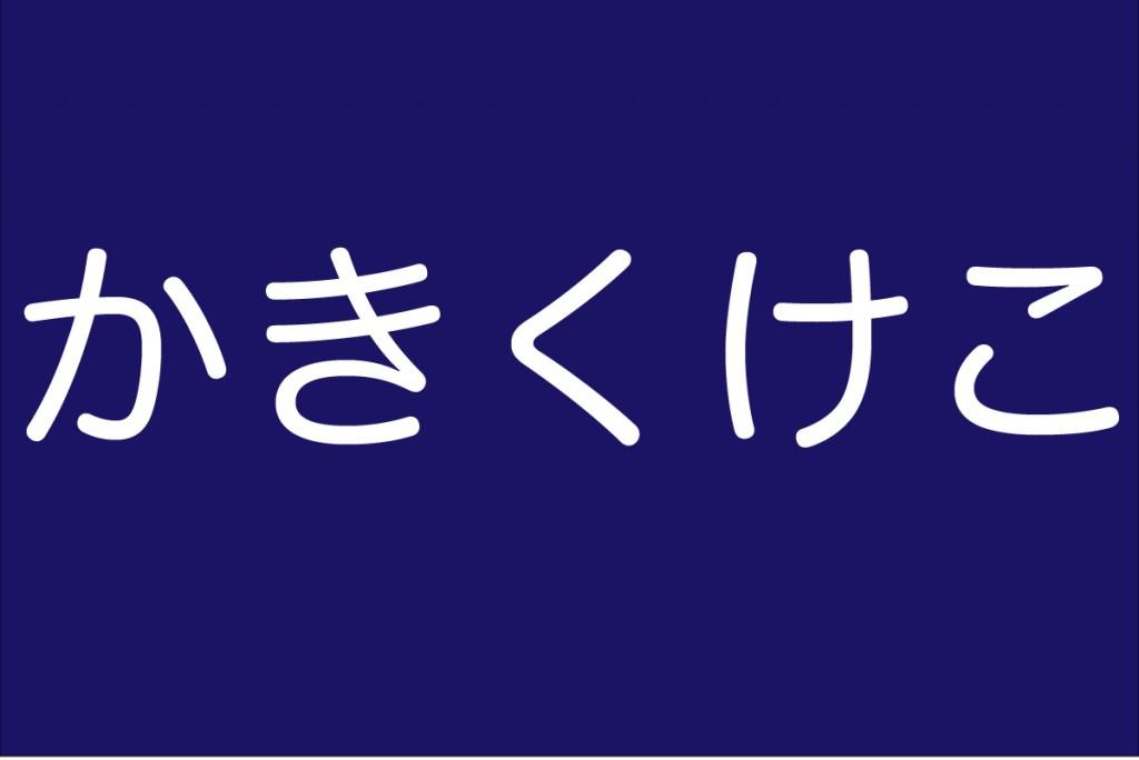 滑舌トレーニング【か行の発音を練習しよう!】
