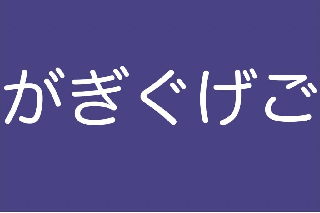 が行の発音を練習!【鼻濁音の出し方もトレーニング!】