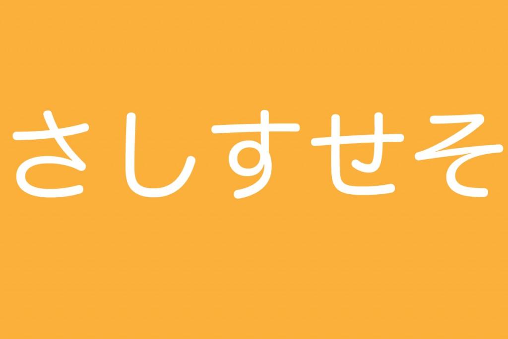 滑舌トレーニング【さ行の発音を練習しよう!】
