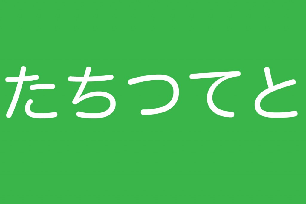 滑舌トレーニング【た行の発音を練習しよう!】