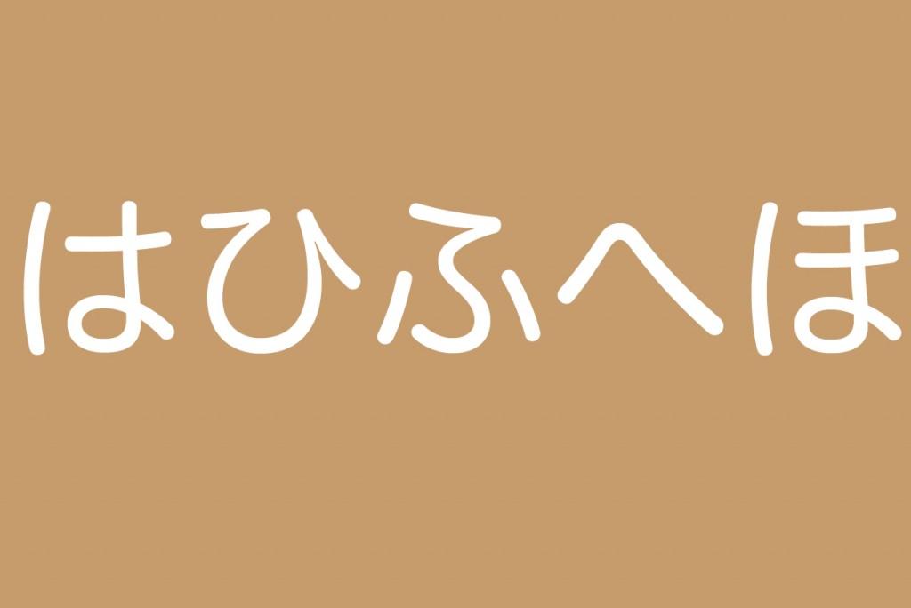 滑舌トレーニング【は行の発音を練習しよう!】