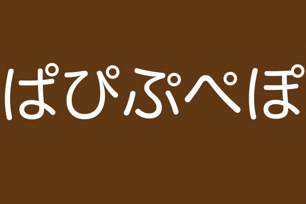 滑舌トレーニング【ぱ行の発音を練習しよう!】