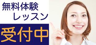 無料体験レッスンお申込【Skype 話し方教室/ボイスプロデュース】