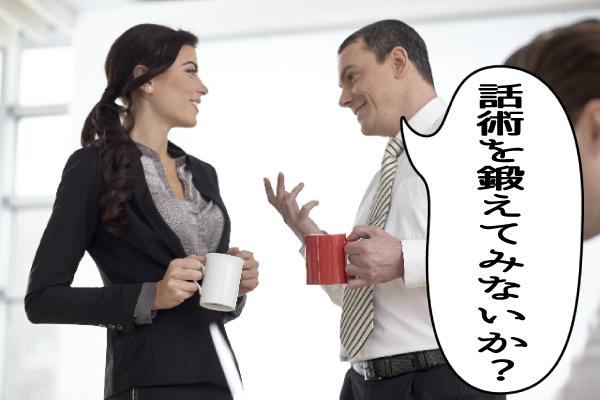 話術を鍛えるための11のコツ【会話力を向上!】
