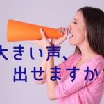 大きな声の出し方のコツ16選【小さな声を改善しよう】