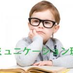 コミュニケーションの理論をかんたんに学ぼう!【保存版】