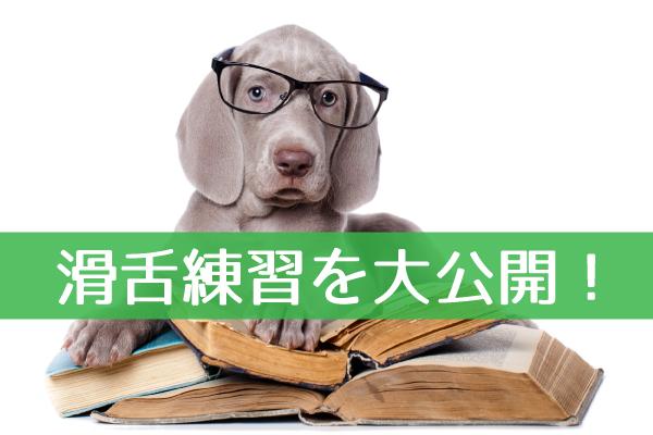 【滑舌練習を大公開!】苦手な発音のトレーニングをしよう!