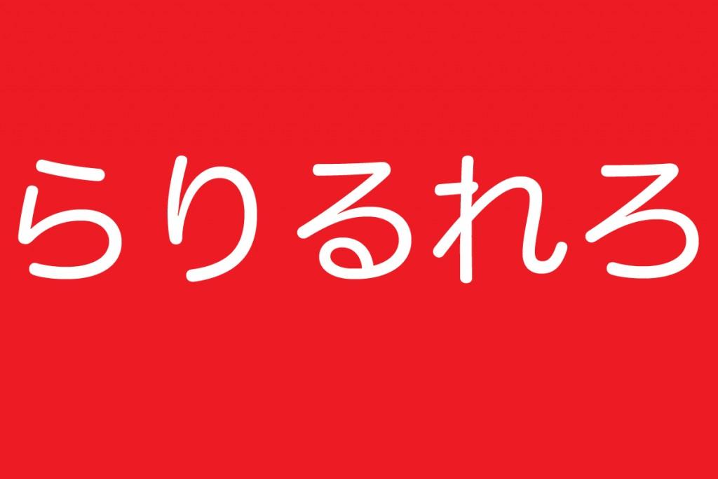 滑舌トレーニング【ら行の発音を練習しよう!】