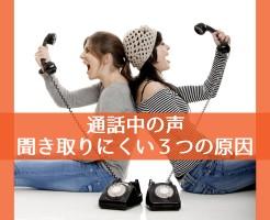 【電話の声・話し方】通話中の声が聞き取りにくい3つの原因