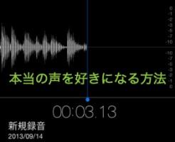 【録音した自分の声が気持ち悪い】本当の声を好きになる方法