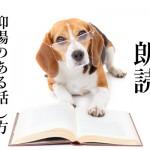 朗読で抑揚のある話し方になる方法【口下手の人は必見!】