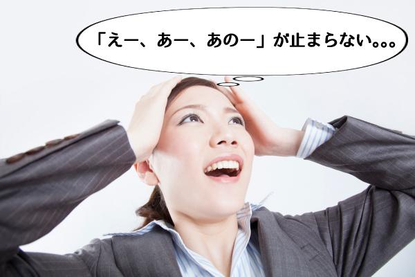「えー」「あー」「えー」が多い原因と克服する7つの方法