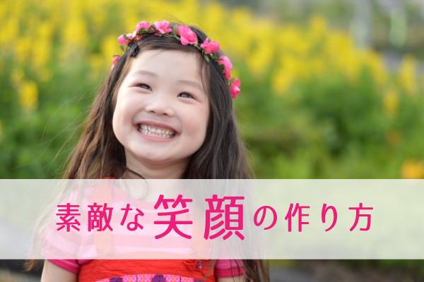 【素敵な笑顔の作り方】1日1分であなたの第一印象がアップ!