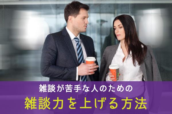 雑談が苦手な人のための雑談力を上げる方法×9【保存版】