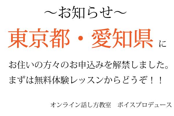 東京都・愛知県にお住いの方々からのお申込み受付を再開!