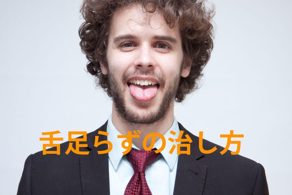 舌足らずの原因と治し方を解説!1日3分で滑舌をよくする方法