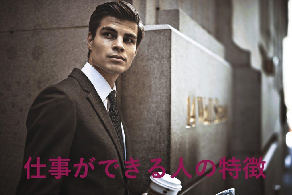 【仕事ができる人の特徴×10】考え方・習慣を学ぼう!