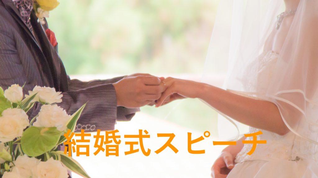 結婚式スピーチのマナーを知ってますか?禁句・忌み言葉